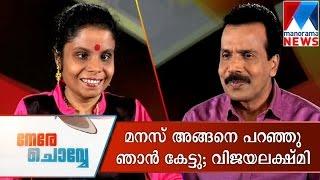 Interview with singer Vijayalakshmi in Nerechovve | Nere chowe | Manorama News