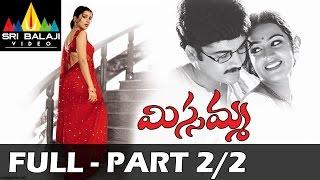 Missamma Telugu Full Movie Part 2/2 | Sivaji, Bhoomika, Laya | Sri Balaji Video