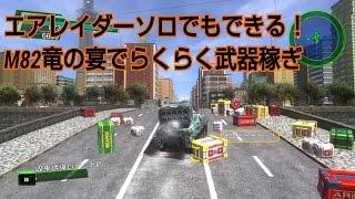 getlinkyoutube.com-地球防衛軍4.1 エアレイダー武器稼ぎ!M82竜の宴全LVのビークルが手に入る!