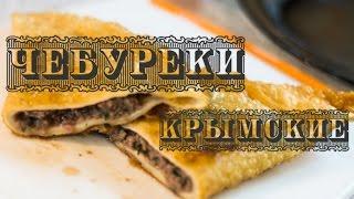 getlinkyoutube.com-Чебуреки крымские. Сок , хруст и блаженство! :)