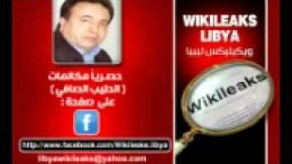 getlinkyoutube.com-مكالمة القذافي والصافي .. قمة في الكوميديا والهلوسة