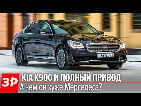 Kia K900. Почти S-класс? А почему вдвое дешевле?/Киа К900 первый тест