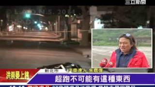昂貴沒保障?!法拉利遭撞車毀人亡|三立新聞台