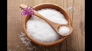getlinkyoutube.com-8 استخدامات لل| الملح |مذهله 😳افكار منزلية بسيطة هتغير حياتك🙉