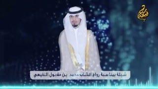 getlinkyoutube.com-شيله بمناسبة زواج الشاب | محمد بن مقبول النفيعي