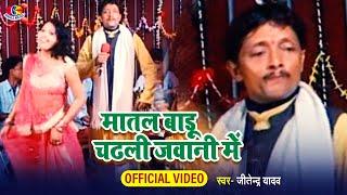 Matal badu chadali jawani me | SANDH BHANISA MUKABALA | Jitendra yadav langad byash