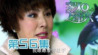 getlinkyoutube.com-【家和万事兴】Nursing Our Love 第56集 姐妹相见分外眼红 Sisters meet and get jealous 1080P
