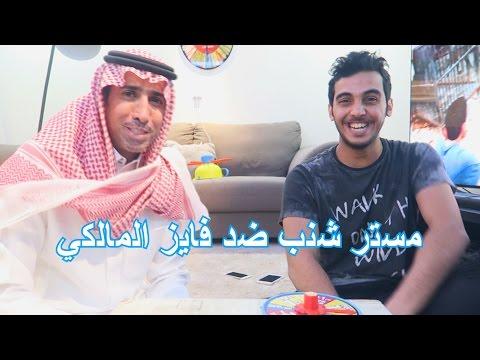 تحدي مستر شنب ضد فايز المالكي !! - شوفو وش سويت فيه =)