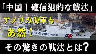 getlinkyoutube.com-【中国 軍事力 最新】米海軍があ然、中国「新鋭巡視船」「確信犯的な戦法」その驚きの戦法とは?・・・