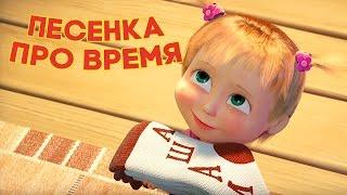 getlinkyoutube.com-Маша и Медведь - Песенка про время (С любимыми не расставайтесь!) Премьера новой песни