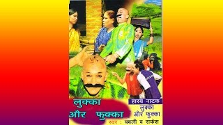 New Dehati Comedy  || लुक्का और फुक्का || Hindi Fimily Drama Funy dehati comedy || 2016 width=