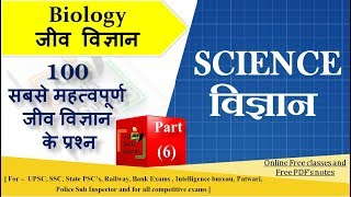 science biology questions for all ssc chsl cgl mts mppsc uppcs competitive exam (6)