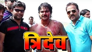 Pawan Singh's Upcoming Film 'Tridev' To Release On The Eve Of Durag Puja | Spicy Bhojpuri