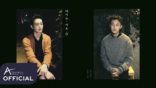 소나기   I.O.I (Cover) / Ace & Ziu Of VAV