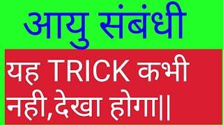 AGE PROBLEMS TRICK 2019(HINDI)#एज प्रॉब्लम शॉर्ट कट ट्रिक#AGE PROBLEMS MAGICAL TRICK (HINDI) 2019