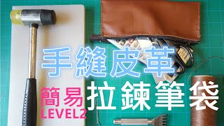 getlinkyoutube.com-Tutorial/Handmade (中字)手縫♥皮革♥拉鍊筆袋教學~LEVEL2~