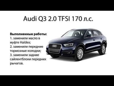 20. Замена масла в муфте haldex Audi Q3 2.0 TFSI 170 л.с. 2014г
