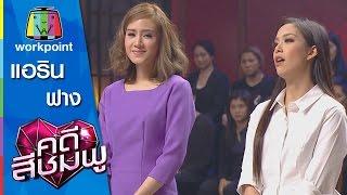 getlinkyoutube.com-คดีสีชมพู | ฟาง - แอริน | 26 ธ.ค. 58 Full HD