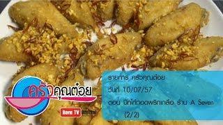getlinkyoutube.com-ครัวคุณต๋อย 10 ก.ค.57 (2/2) ปีกไก่ทอดพริกเกลือ ร้าน A Seven