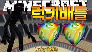 getlinkyoutube.com-진호의 마인크래프트 럭키배틀 진호 VS 뮤턴트 엔더맨 & Minecraft Lucky Battle JinHo VS MUTANT ENDERMAN