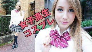 getlinkyoutube.com-[制服初体験!]外国人が日本の女子高生のコスプレをやってみた♡Косплей японской школьницы♡