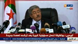 getlinkyoutube.com-أحمد أويحيى يصرح : قناة تلفزيونية أجنبية هي سبب إشعال الفتنة في غرداية