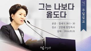 getlinkyoutube.com-[16/05/01] 김양재 목사 - 그는 나보다 옳도다(창38:12-30)
