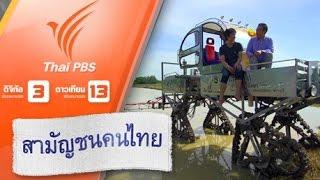 getlinkyoutube.com-สามัญชนคนไทย : ไทยประดิษฐ์ (12 ก.ย. 58)