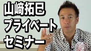 getlinkyoutube.com-山﨑拓巳プライベートセミナー ダイジェスト版 【サンクチュアリ出版】