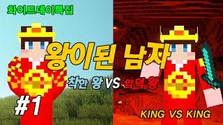 "getlinkyoutube.com-[마일드]마인크래프트 착한왕이 될것인가 악덕왕이 될것인가? ""왕이된 남자"" # 1편 조선컨텐츠 / 마인크래프트 - Minecraft"
