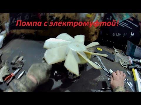 Помпа с электромуфтой на ГАЗ 24. Ремонт и реставрация ГАЗ 24.