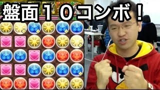 getlinkyoutube.com-【パズドラ】タケミナカタ降臨! 超地獄級にて、盤面10コンボ達成!ロビン×クシナダヒメが輝く!