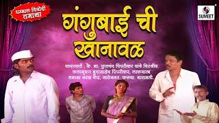 Gangubai Chi Khanaval | Marathi Tamasha | Sumeet Music