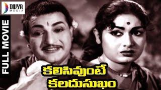 Kalasi Unte Kaladu Sukham Telugu Full Movie | NTR | Savitri | SV Ranga Rao | Divya Media