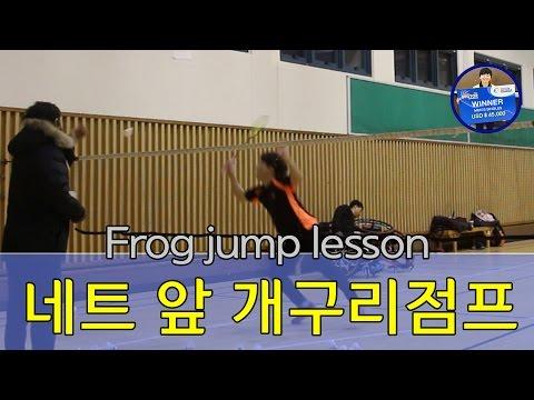 [배달이레슨] 네트앞 개구리 점프 레슨/[Badminton Lesson] Frog jump lesson