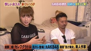 getlinkyoutube.com-【放送事故】 AKB48 野呂佳代 自宅紹介でバイブ発見 元彼氏ジョージ登場 SDN48
