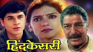 Hind Kesari   Marathi Full Movie   2004