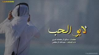 getlinkyoutube.com-شيلة لابو الحب لابو من يطريه || عبدالله ال مخلص + Mp3