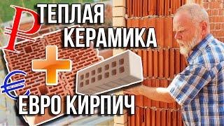 Сколько стоит дом построить из тёплой керамики