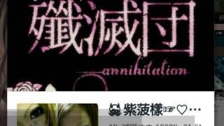 getlinkyoutube.com-LINE荒らしグループ ネオ殲滅団