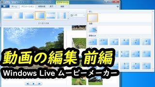 getlinkyoutube.com-Windows Live ムービーメーカー 動画の編集 前編