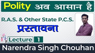 [Lecture -1]Indian Polity for R.A.S. & other state P.C.S. | Preamble | प्रस्तावना