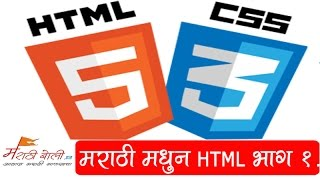 मराठी मधून HTML शिका भाग -१  - Marathi HTML PART1