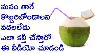 How coconut water and coconuts r done adulteration and how it is affecting our health
