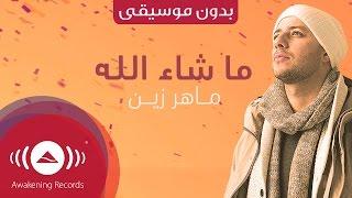 getlinkyoutube.com-Maher Zain - Mashallah (Lyric) | ماهر زين - ماشاءالله | (Vocals Only - بدون موسيقى )