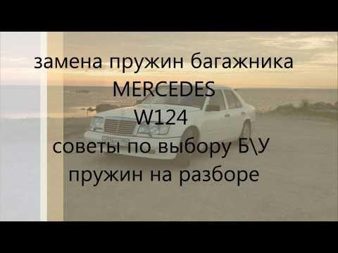 О пружинах багажника, или почему плохо подымается крышка багажника W124 и т.д.