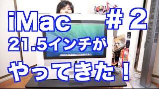 getlinkyoutube.com-21.5インチで十分使える!! iMacがやってきた#2