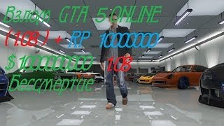 getlinkyoutube.com-Взлом GTA 5 ONLINE!!!!(1.08)PS3 -XBOX 360  работает
