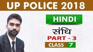 संधि | Part 3 | Hindi Session | UP Police कांस्टेबल भर्ती | Class - 07 | 3:00 PM