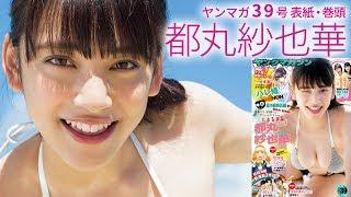 getlinkyoutube.com-都丸紗也華17歳、超新星グラビアアイドルの神乳!!